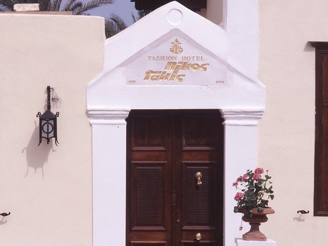 Nikos Takis Fashion Hotel -